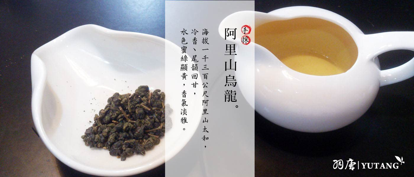 yutang-alishan-oolong-tea