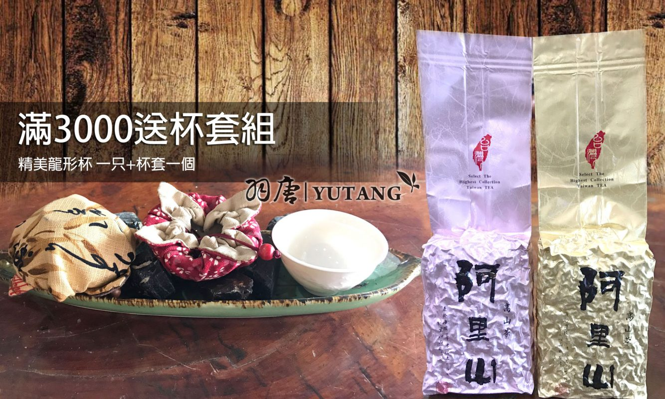 yutang_alishan_tea_2017_promotion_may