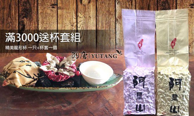 yutang_alishan_tea_2017_promotion_may