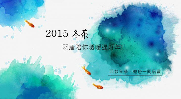 winter_alishan_tea_2015